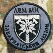 Патч 128 ОГШБр Закарпатський Легіон Лем Ми (круглий)
