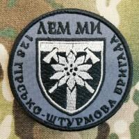 Патч 128 ОГШБр Лем Ми (круглий)