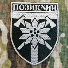Шеврон з позивним 128 ОГШБр