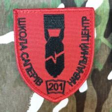 Купить Нарукавний знак 201 Навчальний Центр Школа саперів (кольоровий) в интернет-магазине Каптерка в Киеве и Украине