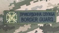 Нашивка Прикордонна служба України (олива)