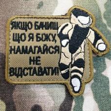 Купить Патч Якщо бачиш, що я біжу - намагайся не відставати! (койот) в интернет-магазине Каптерка в Киеве и Украине