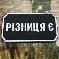 Купить Патч РІЗНИЦЯ Є в интернет-магазине Каптерка в Киеве и Украине