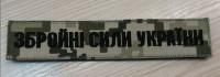 - Нашивка Збройні Сили України (нового зразка згідно наказу 238) ММ14