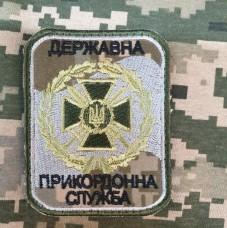 Шеврон Державна Прикордонна Служба (піксель)