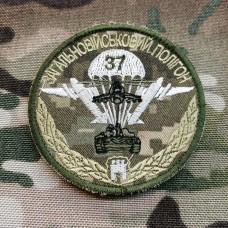 Нарукавний знак 37 Загальновійськовий полігон