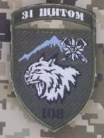 Шеврон 108 ОГШБ Зі щитом