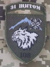 Купить Шеврон 108 ОГШБ Зі щитом в интернет-магазине Каптерка в Киеве и Украине