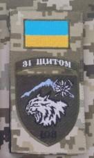 Купить Нарукавна заглушка 108 ОГШБ  Зі щитом в интернет-магазине Каптерка в Киеве и Украине