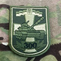 Нарукавний знак 300й навчальний танковий полк Олива