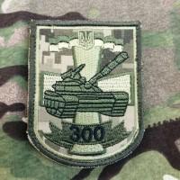 Нарукавний знак 300-й навчальний танковий полк Піксель