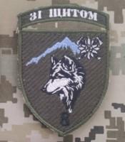 Шеврон 8 ОГШБ Зі щитом (олива)