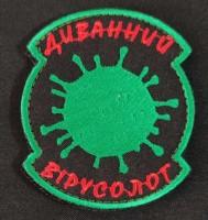 - Шеврон Диванний вірусолог (чорний)