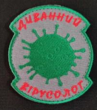 - Шеврон Диванний вірусолог (сірий)