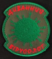 Шеврон Диванний вірусолог (олива)