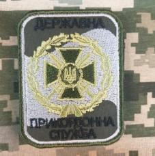 Шеврон Державна Прикордонна Служба (олива)
