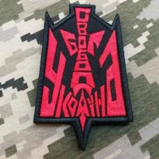 Нашивка Свобода Бог Україна червоно-чорний