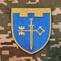 Нарукавний знак 105 окрема бригада ТрО Тернопільска область