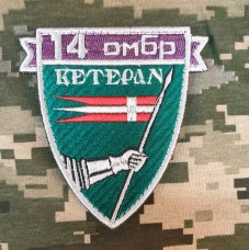Купить Шеврон Ветеран 14 ОМБр в интернет-магазине Каптерка в Киеве и Украине