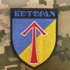 Купить Шеврон Ветеран 57 ОМПБр в интернет-магазине Каптерка в Киеве и Украине