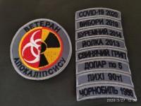 - Шеврон Ветеран Апокаліпсису (комплект українською)