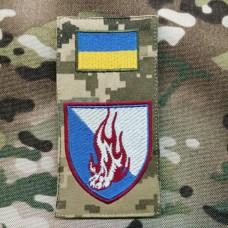 Нарукавна заглушка 45 ОДШБр (кольоровий знак)