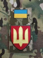 Нарукавна заглушка Ракетні війська та артилерія ЗСУ
