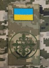 Нарукавна заглушка Служба зовнішньої розвідки України