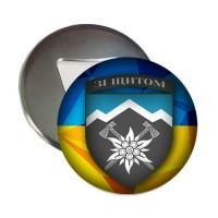 Відкривачка з магнітом 10 ОГШБр Зі щитом