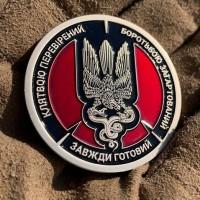 Коїн Ветеран російсько - української війни
