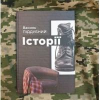 Книга Історії Василь Піддубний (з автографом автора)