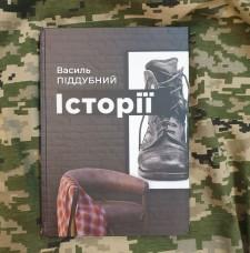 Книга Історії Василь Піддубний з автографом автора