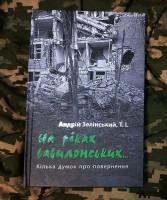 Книга На ріках вавілонських ... Кілька думок про повернення Андрій Зелінський, Т.І.