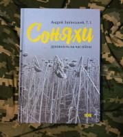 Книга Соняхи Духовність на час Війни Андрій Зелінський, Т.І.