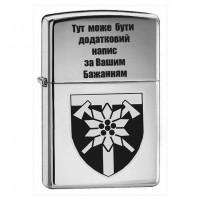 Запальничка 128 ОГШБр з гравіюванням на замовлення