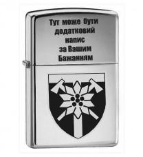 Купить Запальничка 128 ОГШБр  в интернет-магазине Каптерка в Киеве и Украине