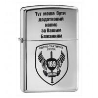 Запальничка 169 РТГр ДЕСНА