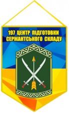 Вимпел 197 ЦПСС