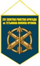 Купить Вимпел 201 ЗРБр (синій) в интернет-магазине Каптерка в Киеве и Украине