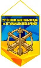 Вимпел 201 ЗРБр