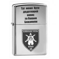 """Запальничка 25 БТРО """"Київська Русь"""""""