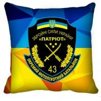 """Декоративна подушка 43 Окремий Мотопіхотний Батальйон """"Патріот"""""""
