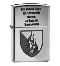 Запальничка з гравіюванням новий знак 45 бригада ДШВ