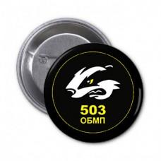Значок 503 ОБМП Борсук
