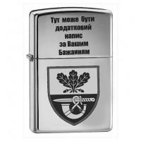 Запальничка 61 окрема піхотна єгерська бригада