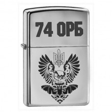 Запальничка 74 ОРБ