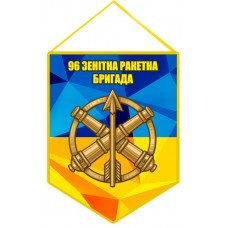 Вимпел 96 ЗРБр