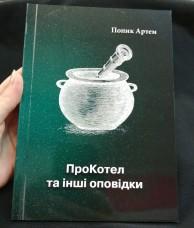 Книга ПроКотел та інші оповідки Артем Попик з автографом автора