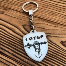 Купить Брелок 1 ОТБр в интернет-магазине Каптерка в Киеве и Украине