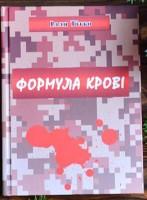 Книга Формула крові  Ілля Тітко (з автографом автора)